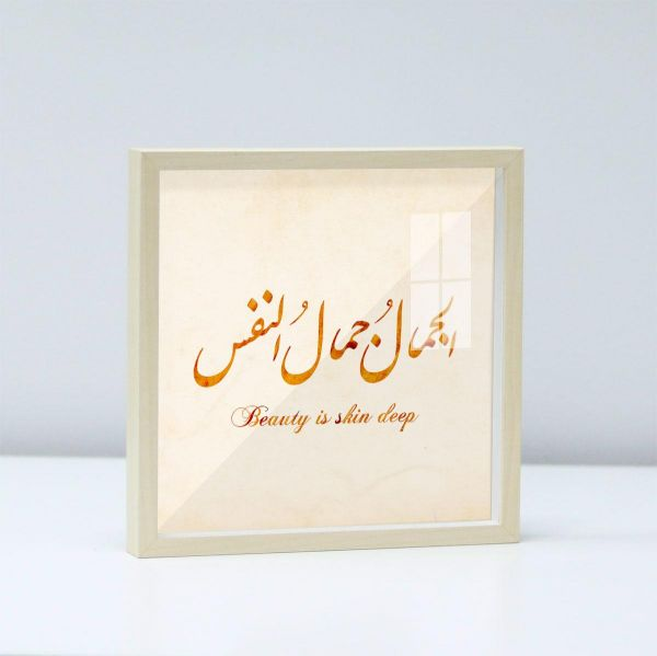 HOVSTA IKEA frame with printed Arabic Calligraphy Beauty is skin ...