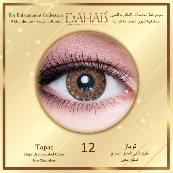 70032e98112 Dahab Contact Lenses  Buy Dahab Contact Lenses Online at Best Prices ...
