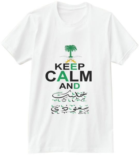 Souq T Shirt With Printed Design Be Saudi For Boys White 7 8